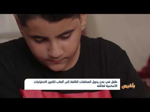 Xxx Mp4 طفل في عدن يحول المخلفات التالفة إلى ألعاب لتأمين الاحتياجات الأساسية لعائلته تقرير حنين جمال 3gp Sex