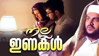നല്ല ഇണകൾ │ Islamic Speech in Malayalam 2015 │ Abu Ibrahim Hashimi │ Sslamic Couples