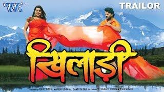 Khiladi - Superhit Bhojpuri Movie Trailer - खिलाडी - Bhojpuri Film Trailer | Khesari Lal Yadav