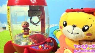 アンパンマン アニメ おもちゃ しまじろう ハナちゃんとおいかけごっこ❤ アニメキッズ