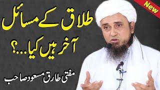 Khula Ka Masail Hain Kon Kon Se ...? By Mufti Tariq Masood