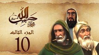 مسلسل حبيب الله | الحلقة 10 الجزء الثالث والاخير | Habib Allah Series HD