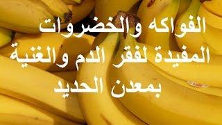 ما هي الفواكه والخضروات المفيدة لفقر الدم او الانيميا تحتوي على اكثر نسبة من الحديد