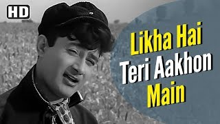 Likha Hai Teri Aankhon Mein - Dev Anand - Nanda - Teen Deviyan - Old Hindi Songs - S.D.Burman