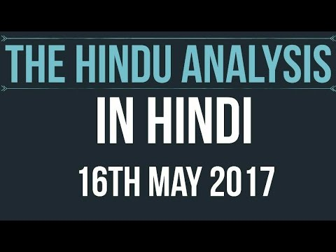 Xxx Mp4 16 May 2017 The Hindu Full News Paper Analysis IIP WPI OROB Triple Talaq 3gp Sex