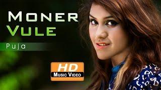 Moner Vule By Puja | HD Music Video | Laser Vision