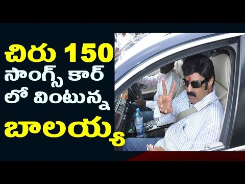 Balakrishna listens Chiru 150 Songs in Car Why ? | Chiranjeevi Vs Balakrishna