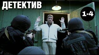"""КРУТОЙ ДЕТЕКТИВ! """"Мужчины не плачут 2"""" (1-4 серия) Русские детективы, криминал"""