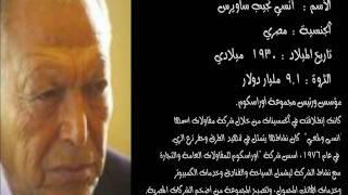 أغنى عشرة رجال في العالم العربي