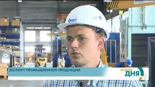 Казахстанская продукция завоевывает зарубежные рынки