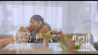 戴愛玲 Princess Ai《以分手為前提》Official 劇情版 MV - 偶像劇『噗通噗通我愛你』插曲