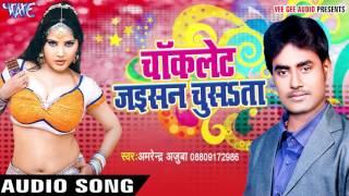 चॉकलेट जईसन चूसता - Chocolet Jaisan Chusata - Amrendra Ajuba - Bhojpuri Hot Song 2016 new