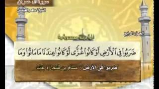القرآن الكريم الجزء الرابع الشيخ ماهر المعيقلي Holy Quran Part 4 Sheikh Al Muaiqly