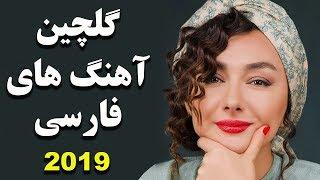 Persian Music | Iranian Music 2019 | آهنگ جدید ایرانی ۲۰۱۹