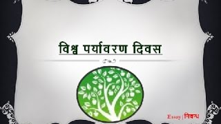 'World Environment Day: 5 June' in Hindi | 'विश्व पर्यावरण दिवस' पर निबंध