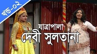 বাংলার যাত্রাপালা - দেবী সুলতানা | Jatra Pala - Debi Sultana | Part #02/04
