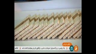 Iran Wooden Ice Cream Sticks manufacturer, Zarandieh county توليدكننده چوب بستني زرنديه ايران