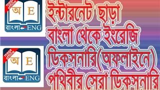 পৃথিবীর সেরা বাংলা টু ইংলিশ ডিকসনারি। Top World bangla to English Dictionary without Internet