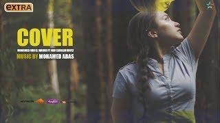 ميدلى عبد الحليم حافظ و عبد الوهاب | توزيع جديد -  Relax Cover 2018 -  Music Mohamed Abas