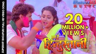 Khesari Lal Yadav New Bhojpuri HD Song   Holi - E Rani Hum Intajar Kar Tani   Hum Hai Hindustani