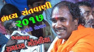 Ramdas Goandaliya Bhavya Bhajan Santavani Live Program 2017 || STUDIO ACTION ||