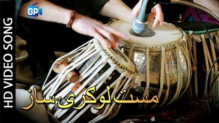Pashto Mast Logay Saaz | Pashto Music Video Wedding Sesion - Pashto Mast Music 2018