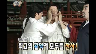 Infinite Challenge, Chunhyang #09, 춘향뎐 20090509