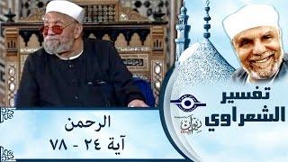 الشيخ الشعراوي | تفسير سورة الرحمن، (آية ٢٤-٧٨)