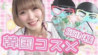 【韓国コスメ】SSINのかわいいコスメを開封してみたよ♡!!