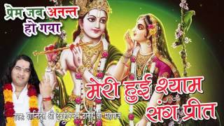 Meri Hui Shyam Sang Preet || Top Krishna Bhajan || Shree Devkinandan Thakur Ji