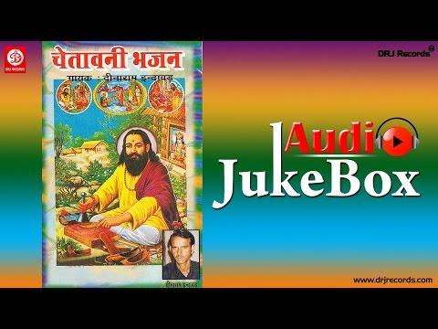 Chetavni Bhajan 2  Jukebox Full Audio Songs  Rajasthani Bhajan  Dinaram Indavad HD