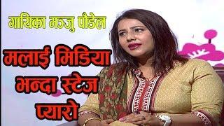 Manju Poudel @Jhankar Sangeet Sambaad झन्कार संगीत सम्वाद by Subas Regmi | Episode 199