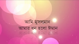 আমি মুসলমান, আমার ধন হলো ঈমান- Bangla Islamic song