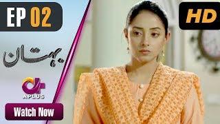 Drama | Bohtan - Episode 2 | Aplus ᴴᴰ Dramas | Sanam Chaudry, Abid Ali, Arsalan Faisal, Sajda