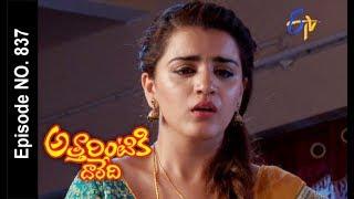 Attarintiki Daredi | 12th  July 2017| Full Episode No 837 | ETV Telugu