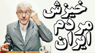 Iran, ايران « شورش بر اهريمنان ـ يا ـ خودکشى و مرگ »؛