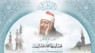 سورة الرحمن مكرره للشفاء من الأمراض والحالات المستعصية، عبد الباسط عبد الصمد