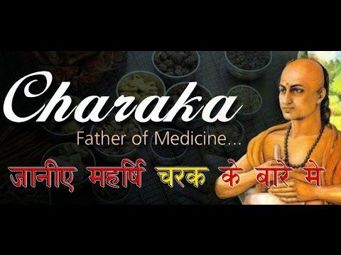 Biography of Acharya Charaka in Hindi - ऋषि चरक