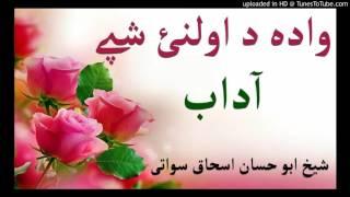Sheikh Abu Hassan Ishaq Swati Pashto Bayan |  د واده د اولنۍ شپې اداب