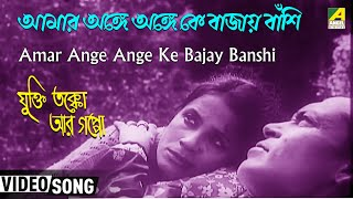 Aamar ange ange bajay banshi - Jukti takko Aar galpo