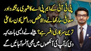Dr Imran Shah Incident - The Other Side Of The Story? | PTI MPA Imran Shah | Urdu Lab