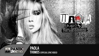 ΠΑΟΛΑ - Θυμός / Paola - Thimos | Official Lyric Video