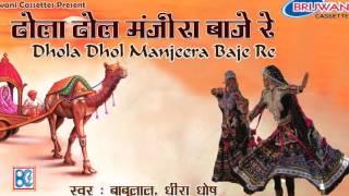 ढोला ढोल मंजीरा बाजे रे । Dhola Dhol Manjeera Baje Re