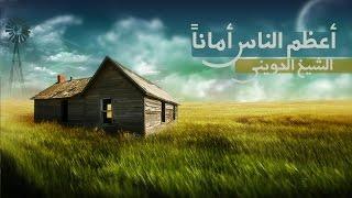 أعظم الناس أماناً - موعظة مؤثرة   الشيخ الحويني