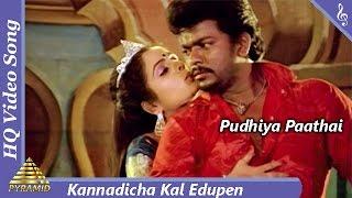 Kannadicha Kal Edupen Video Song |Pudhea Paadhai Tamil Movie Songs |Parthiban|Seetha|Pyramid Music