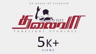Thalapathy Vijay 44th birthday special mashup video | Vijay birthday whatsapp status HD |