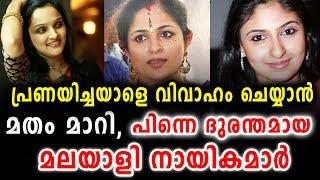 മതം മാറി ദുരന്തങ്ങളായ  മലയാളി നായികമാർ   Malayalam actress love marriage