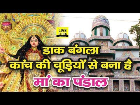 Xxx Mp4 Durga Puja में घूमिए Patna Dak Bunglow चौराहा कांच की चूड़ियों से बना है पंडाल LiveCities 3gp Sex