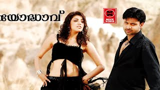 Latest Malayalam Full Movie 2017 # Kajal Agarwal Super Hit Movies # 2017 New Releases