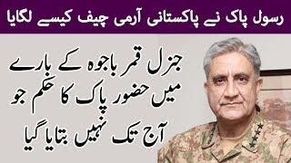 Pak Army Chief General Qamar Bajwa Aur Nabi Pak (PBUH) Ka Hukam